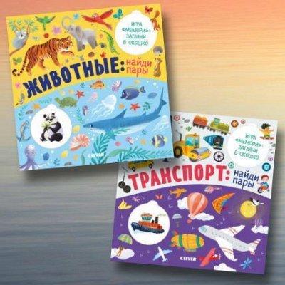 Замечательные детские книжки на самые разные темы. Скидки — Уценка малышам. Познаем мир с книжкой
