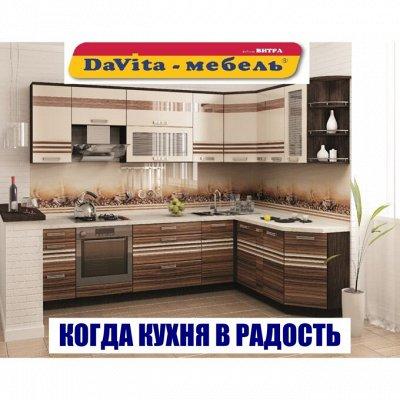 👉 Эти Кресла не на одну ночь — Мини-кухни от DaVita-мебели