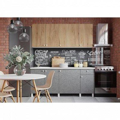 Свой Дом۩Распродажа Мебели-Успеваем по Старым Ценам! ۩ — Мебель для кухни