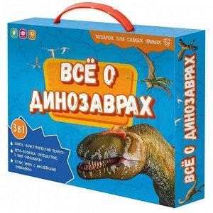 Подарок для самых умных в чемоданчике. Всё о динозаврах. Книга + игра-ходилка + Атлас с наклейками