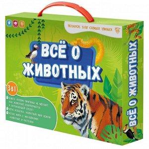 Подарок для самых умных в чемоданчике. Всё о животных. Книга + игра-ходилка + Атлас с наклейками