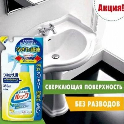 Экспресс! Любимая Япония, Корея, Тайланд❤ Все в наличии — Чистящие средства для ванной комнаты и туалета