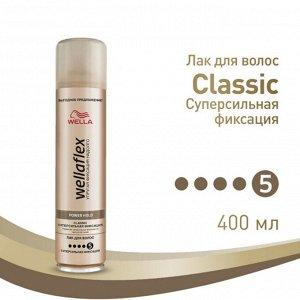 Лак для волос WELLAFLEX CLASSIC СУПЕРСИЛЬНАЯ ФИКСАЦИЯ, 400 мл