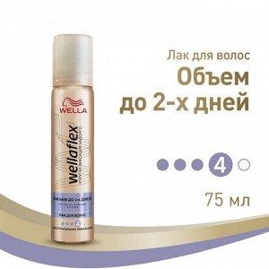 Лак для волос WELLAFLEX ОБЪЕМ ДО 2-х ДНЕЙ экстрасильной фиксации