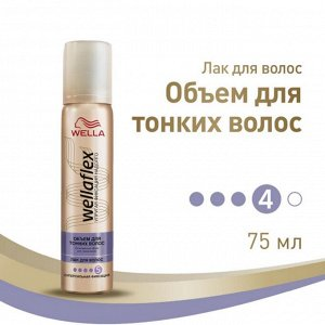 Лак для волос WELLAFLEX ОБЪЕМ ДЛЯ ТОНКИХ ВОЛОС суперсильной фиксации 75мл.
