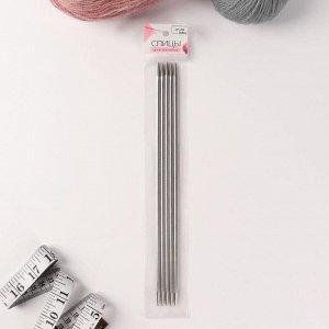 Спицы для вязания, чулочные, d = 4,5 мм, 25 см, 5 шт