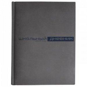 """Дневник 1-11 класс (твердая обложка) """"Velvet"""" серый искусственная кожа 10-070/01 Альт {Китай}"""