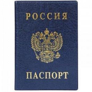 Обложка для паспорта ПВХ с тиснением синяя 2203.В-101 ДПС {Россия}