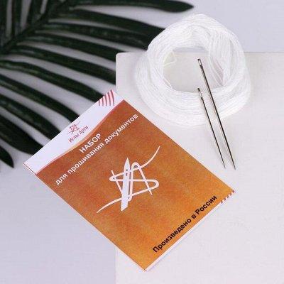 Швейная галантерея. Для рукодельниц — Наборы для шитья