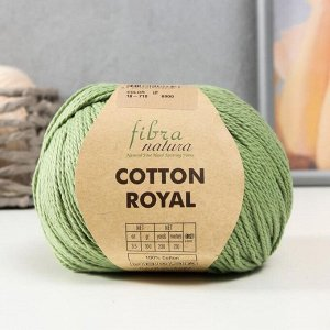 """Пряжа """"Cotton Royal"""" 100% Хлопок 210м/100гр (710 фисташка)"""