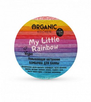 "Бомбочка для ванны 115г ""Повышающая настроение. My little rainbow"""