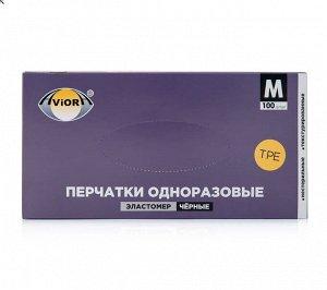 Перчатки одноразовые эластомер, ЧЁРНЫЕ, размер M, 100 шт/упак, AVIORA