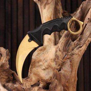 Нож-керамбит нескладной, золото, клинок 9,5см