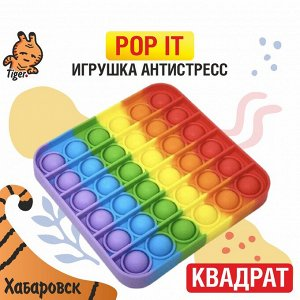 Игрушка антистресс Pop it (ПОП ИТ) - КВАДРАТ