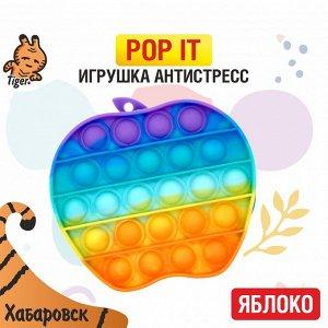 Игрушка антистресс Pop it (ПОП ИТ) - ЯБЛОКО