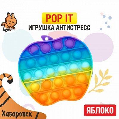 POP IT — самая модная игрушка лета