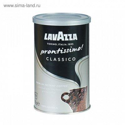 Кофе и чай по низким ценам! Большой ассортимент — Lavazza растворимый