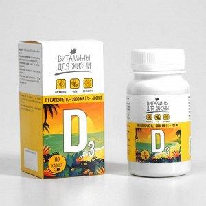 Витаминный комплекс D3 + витамин C + Чага, 60 капсул по 0.6 г