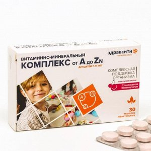 Витаминно минеральный комплекс Здравсити от A до Zn для детей, 30 таблеток по 900 мг