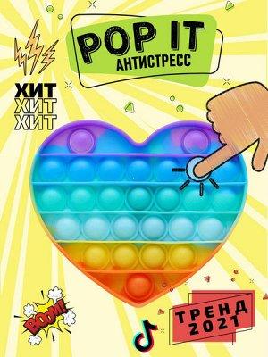"""Игрушка-антистресс Pop it """"Вечная пупырка"""" СЕРДЦЕ малое"""