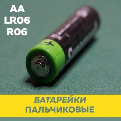 Электротовары и техника для дома, дачи, туризма, телефонов — Пальчиковые батарейки (AA, LR06. R06)