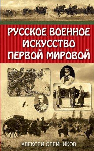 Русское военное искусство Первой мировой 448стр., 215х145х24мм, Твердый переплет