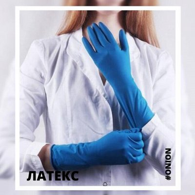 ★ONION! ★ Маски, перчатки, салфетки и др. расходники — Перчатки Латекс