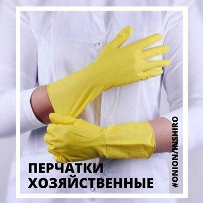 ★ONION! ★ Маски, перчатки, салфетки и др. расходники — Перчатки хозяйственные