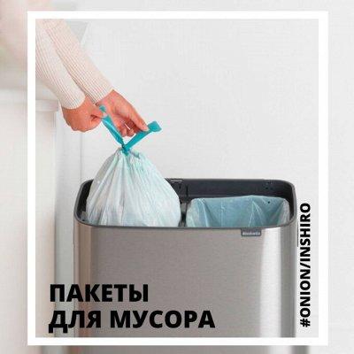 ★ONION! ★ Маски, перчатки, салфетки и др. расходники — Пакеты для мусора