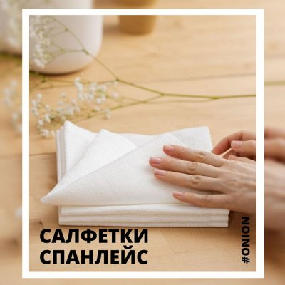 ★ONION! ★ Маски, перчатки, салфетки и др. расходники — Салфетки спанлейс