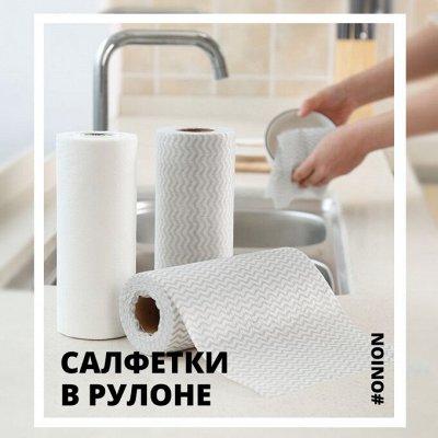 ★ONION! ★ Маски, перчатки, салфетки и др. расходники — Рулоны салфеток