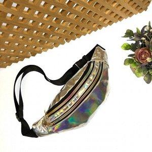 Поясная сумочка Smart из эко-кожи цвета серебристый хамелеон.