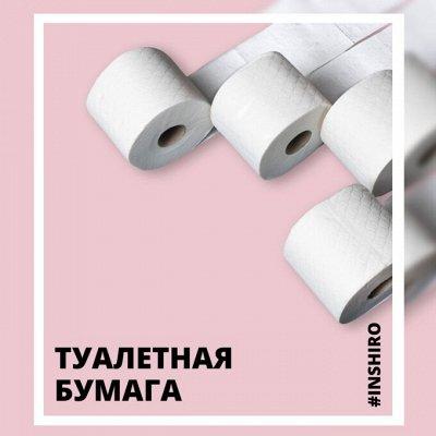★ONION! ★ Маски, перчатки, салфетки и др. расходники — Туалетная бумага