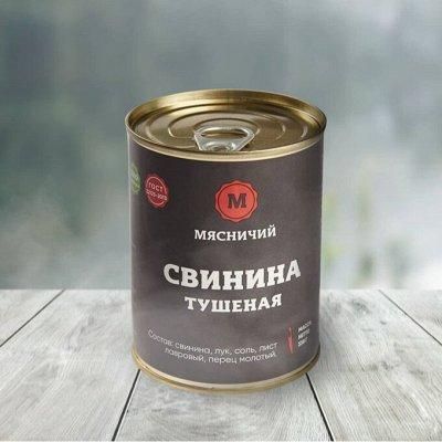 Консервы с уникальными вкусами, Эко продукт из Сибири — Мясная традиция, классический тушеный продукт