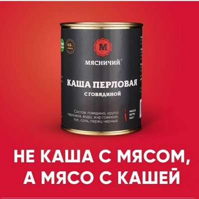 Консервы с уникальными вкусами, Эко продукт из Сибири — Готовый обед