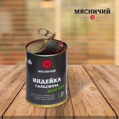 Консервы с уникальными вкусами, Эко продукт из Сибири — Блюда народов мира