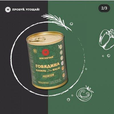 Консервы с уникальными вкусами, Эко продукт из Сибири — Консервация Халяль. Производится под контролем Муфтията Крас
