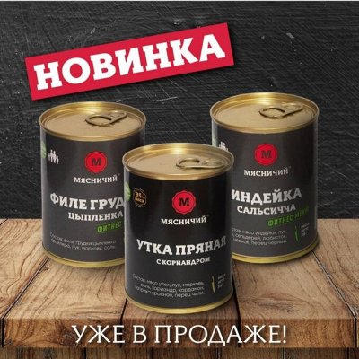 Консервы с уникальными вкусами, Эко продукт из Сибири — Ресторанная коллекция ПРЕМИУМ