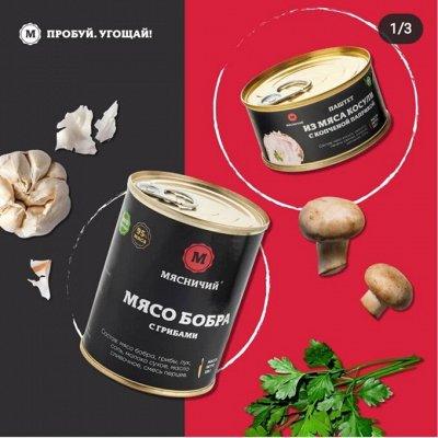 Консервы с уникальными вкусами, Эко продукт из Сибири — Томлёное мясо диких животных ПРЕМИУМ