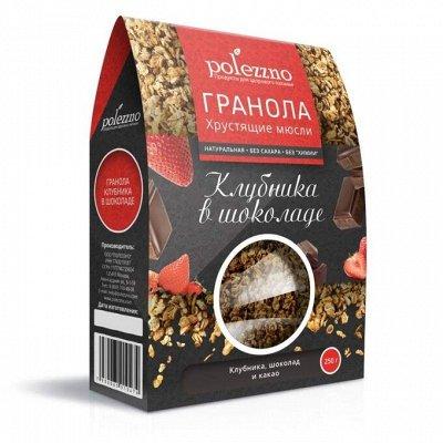 Мегараспродажа ЭКОпродуктов - 107 — Гранолы для завтрака без сахара! Льняные каши