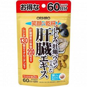 ORIHIRO Комплекс куркумы, устриц и утриц Шидзими, 120 шт. (60 дн.)