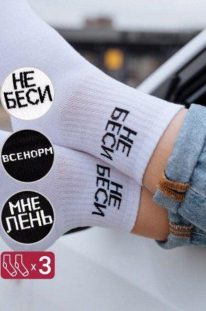 Набор прикольных женских носковn с крутыми надписями, 3 пары