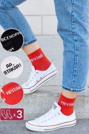 Набор прикольных женских носковn с крутой надписью, 3 пары