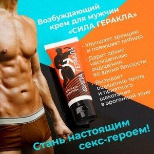 Крем СИЛА ГЕРАКЛА для мужчин 15 гр
