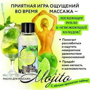 Массажное масло для тела MOJITO флакон 50 мл