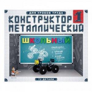 Конструктор металлический для уроков труда Школьный-1 (72 эл) 02049