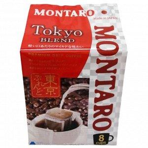 Кофе MONTARO TOKYO BLEND мол, фильтр-пакет 7 гр х 8