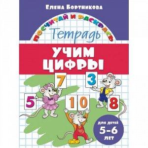 Бортникова Е.Ф. Учим цифры (для детей 5-6 лет)