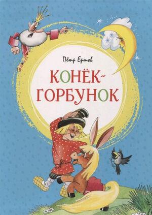 ЯркаяЛенточка Ершов П. Конек-горбунок