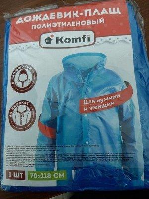Дождевик полиэтиленовый с капюшоном на кнопках Komfi (Код: 88472)